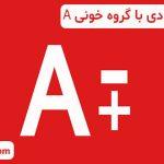 خصوصیات افرادی با گروه خونی A