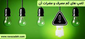 لامپ های کم مصرف و مضرات آن