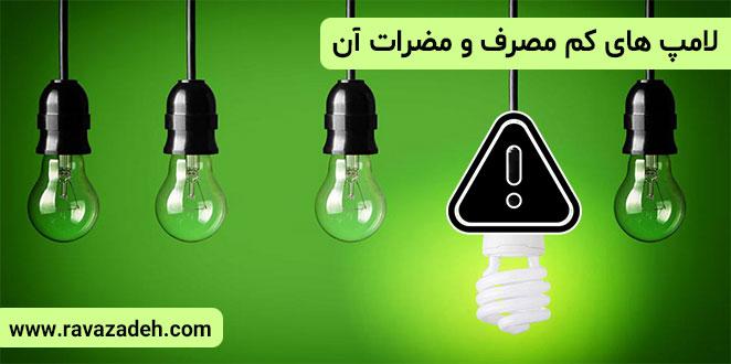 Photo of لامپ های کم مصرف و مضرات آن