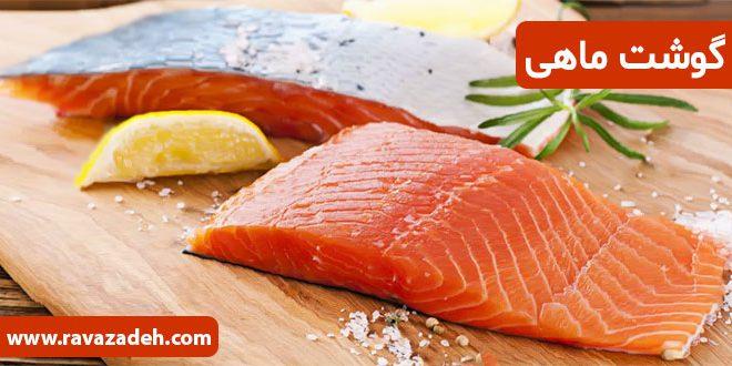 گوشت ماهی کمتر بخورید