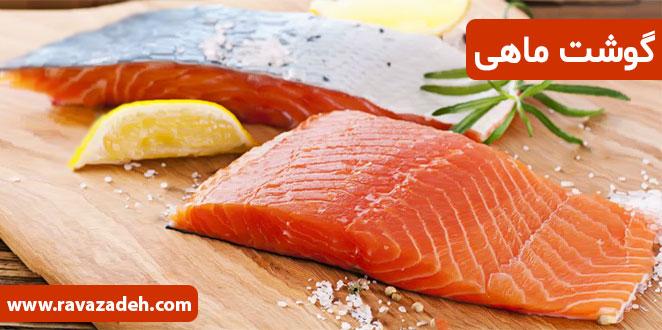 Photo of گوشت ماهی کمتر بخورید