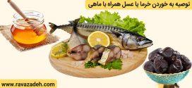 توصیه به خوردن خرما یا عسل همراه با ماهی
