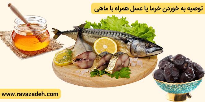 تصویر از توصیه به خوردن خرما یا عسل همراه با ماهی