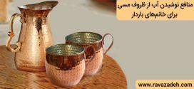 ترجمه مقاله >> ۱۰ منفعت نوشیدن آب از ظروف مسی برای خانمهای باردار