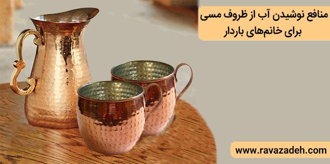 Photo of ترجمه مقاله >> 10 منفعت نوشیدن آب از ظروف مسی برای خانمهای باردار