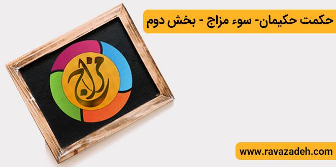 Photo of حکمت حکیمان- سوء مزاج – بخش دوم