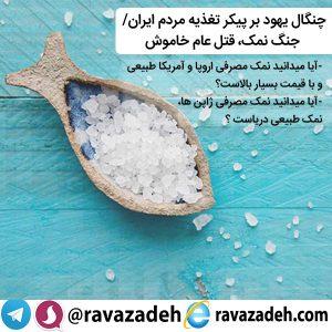 چنگال یهود بر پیکر تغذیه مردم ایران / جنگ نمک، قتل عام خاموش