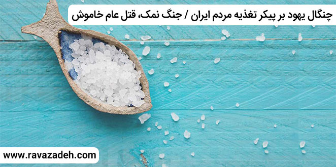 Photo of چنگال یهود بر پیکر تغذیه مردم ایران / جنگ نمک، قتل عام خاموش