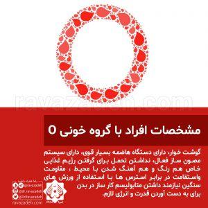 مشخصات افراد با گروه خونی O