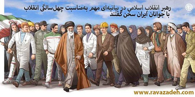 رهبر انقلاب در بیانیهای مهم بهمناسبت ۴۰ سالگی انقلاب با جوانان ایران سخن گفتند