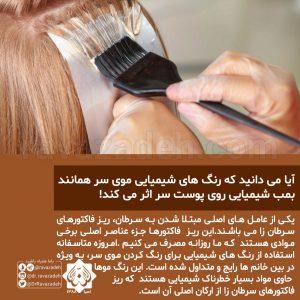 آیا می دانید که رنگ های شیمیایی موی سر همانند بمب شیمیایی روی پوست سر اثر می کند!