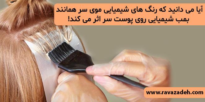 Photo of آیا می دانید که رنگ های شیمیایی موی سر همانند بمب شیمیایی روی پوست سر اثر می کند!