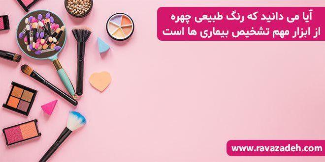 آیا می دانید که رنگ طبیعی چهره از ابزار مهم تشخیص بیماری ها است