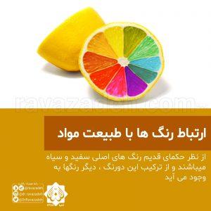 ارتباط رنگ ها با طبیعت مواد