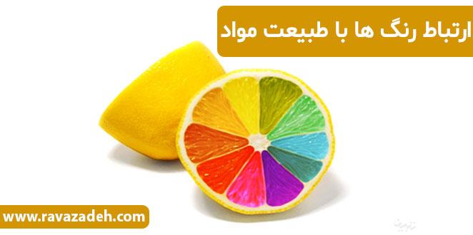 Photo of ارتباط رنگ ها با طبیعت مواد