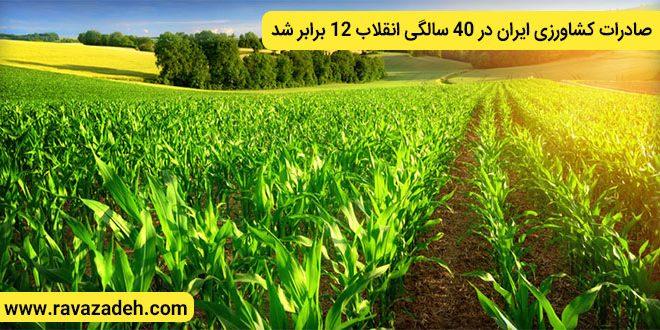 صادرات کشاورزی ایران در ۴۰ سالگی انقلاب ۱۲ برابر شد