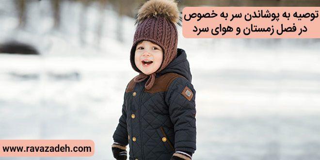 توصیه به پوشاندن سر به خصوص در فصل زمستان و هوای سرد