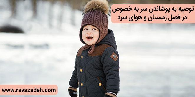 Photo of توصیه به پوشاندن سر به خصوص در فصل زمستان و هوای سرد