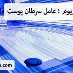استفاده از دستگاه سولاریوم؛ عامل سرطان پوست