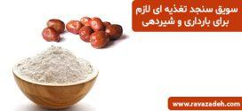 سویق سنجد تغذیه ای لازم برای بارداری و شیردهی