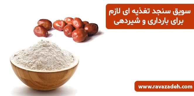 Photo of سویق سنجد تغذیه ای لازم برای بارداری و شیردهی