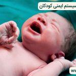 سزارین عامل اختلال سیستم ایمنی کودکان