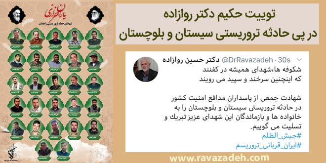توییت حکیم دکتر روازاده در پى حادثه تروریستى سیستان و بلوچستان