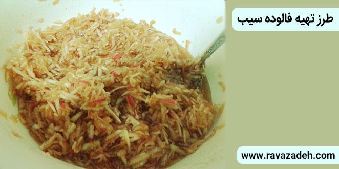 Photo of طرز تهیه فالوده سیب