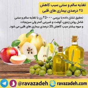تغذیه سالم و سنتی سبب کاهش 25 درصدی بیماری های قلبی