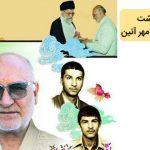 آقای حاج محمد مهر آئين