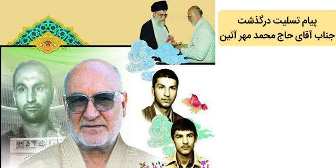 پیام تسلیت درگذشت جناب آقای حاج محمد مهر آئین