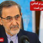 طب ایرانی و اسلامی بر اساس جهانبینی توحیدی است