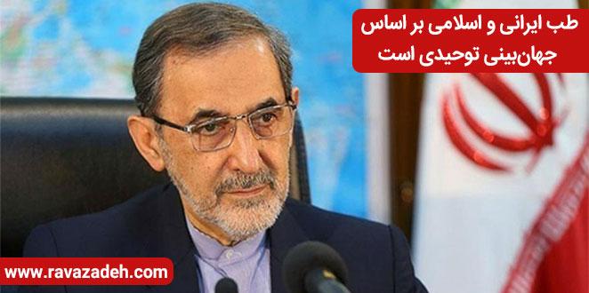 Photo of طب ایرانی و اسلامی بر اساس جهانبینی توحیدی است
