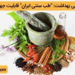"""نماینده سازمان جهانی بهداشت: """"طب سنتی ایران"""" قابلیت جهانیشدن دارد"""