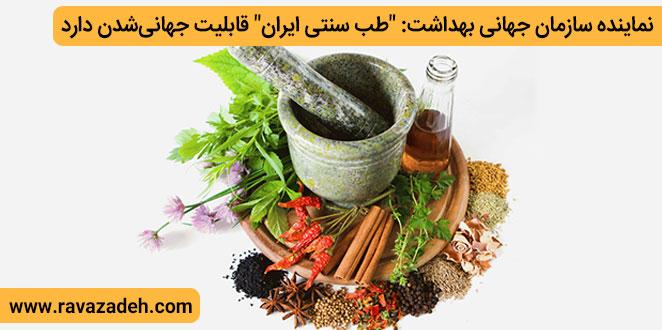 """Photo of نماینده سازمان جهانی بهداشت: """"طب سنتی ایران"""" قابلیت جهانیشدن دارد"""