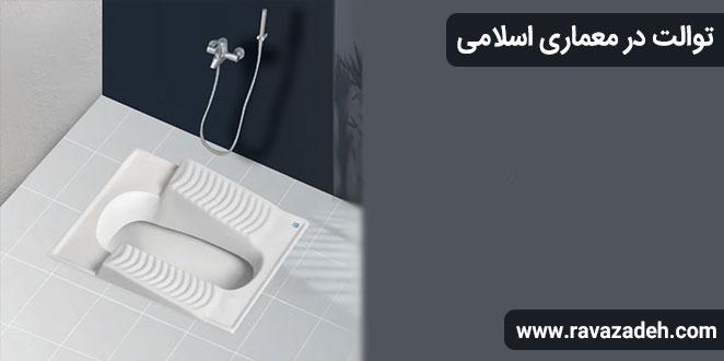 Photo of توالت در معماری اسلامی
