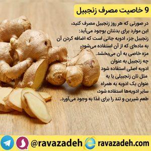 9 خاصیت مصرف زنجبیل