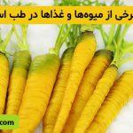 معرفی خواص برخی از میوهها و غذاها در طب اسلامی