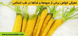 خواص هویج (زردک)