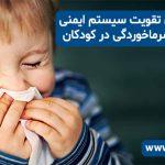 7 تدبیر وِیژه برای تقویت سیستم ایمنی و پیشگیری از سرماخوردگی در کودکان