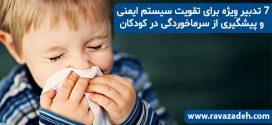 ۷ تدبیر وِیژه برای تقویت سیستم ایمنی و پیشگیری از سرماخوردگی در کودکان