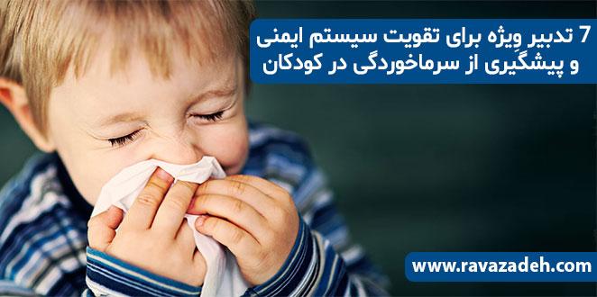 Photo of ۷ تدبیر وِیژه برای تقویت سیستم ایمنی و پیشگیری از سرماخوردگی در کودکان
