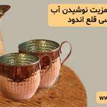 کلیپ مستند: 6 مزیت نوشیدن آب از ظروف مسی قلع اندود