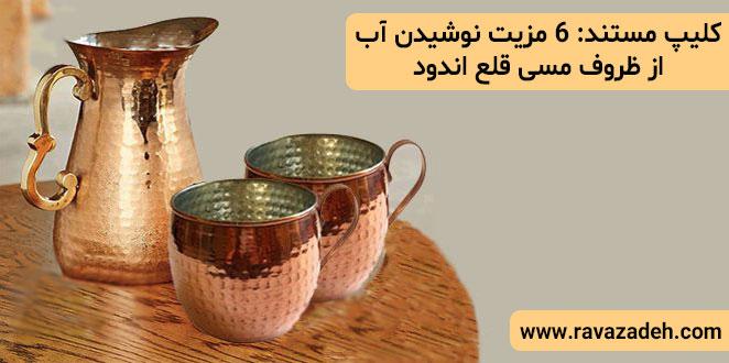 Photo of کلیپ مستند: 6 مزیت نوشیدن آب از ظروف مسی قلع اندود  / همراه با زیر نویس فارسی