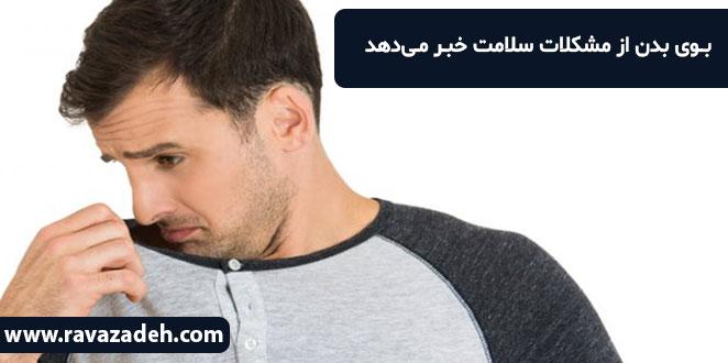 Photo of بــوی بدن از مشکلات سلامت خبـر مـیدهد