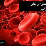 ده خوراکی خونساز
