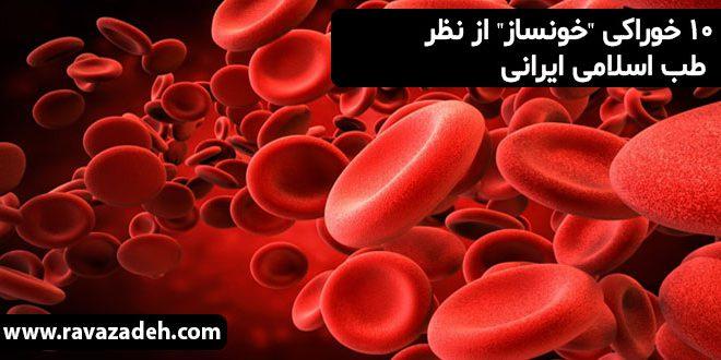 """۱۰ خوراکی """"خونساز"""" از نظر طب اسلامی ایرانی"""