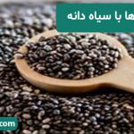 درمان بیماری ها با سیاه دانه