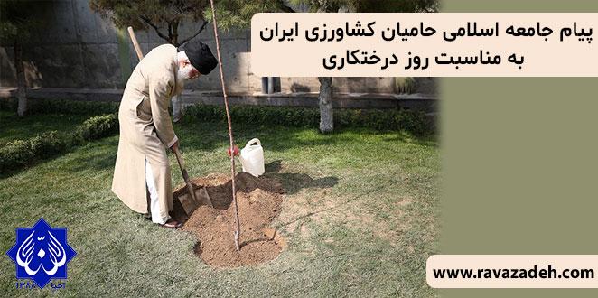 Photo of پیام جامعه اسلامی حامیان کشاورزی ایران  به مناسبت روز درختکاری