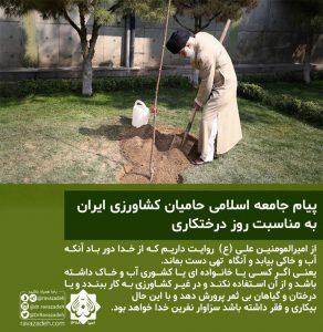 پیام جامعه اسلامی حامیان کشاورزی ایران به مناسبت روز درختکاری